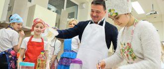 Губернатор Московской области испек блины со школьниками Лесногородской школы