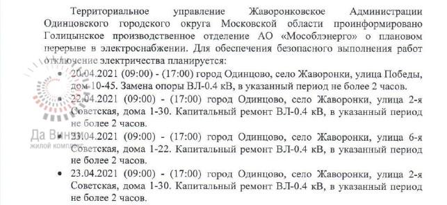 Плановое отключение электричества в Одинцовском округе