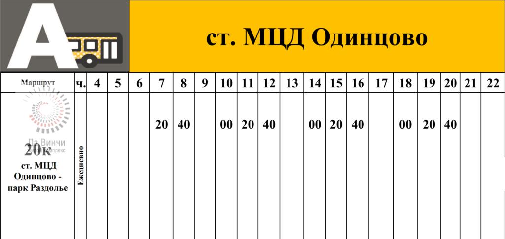 Расписание автобуса № 20к Одинцово - парк Раздолье