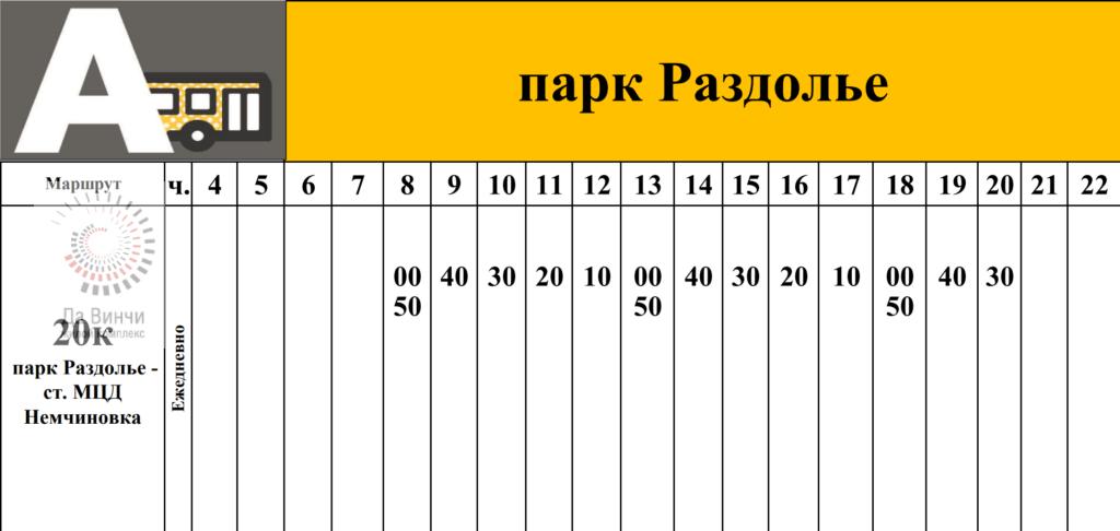Расписание автобуса № 20к парк Раздолье - Немчиновка