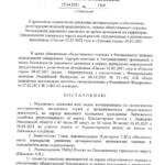 Бесплатный автобусный маршрут и ограничение движения в районе Лайковского кладбища