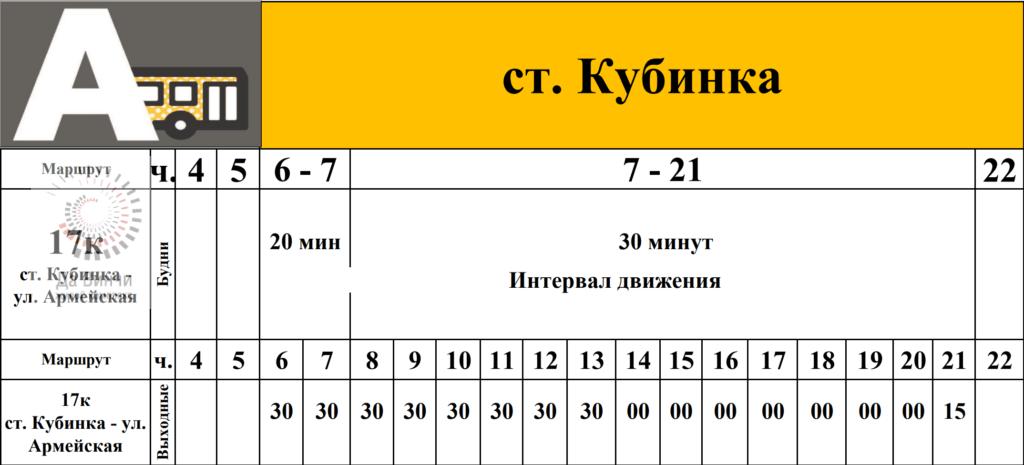 Расписание автобусного маршрута № 17к в Кубинке