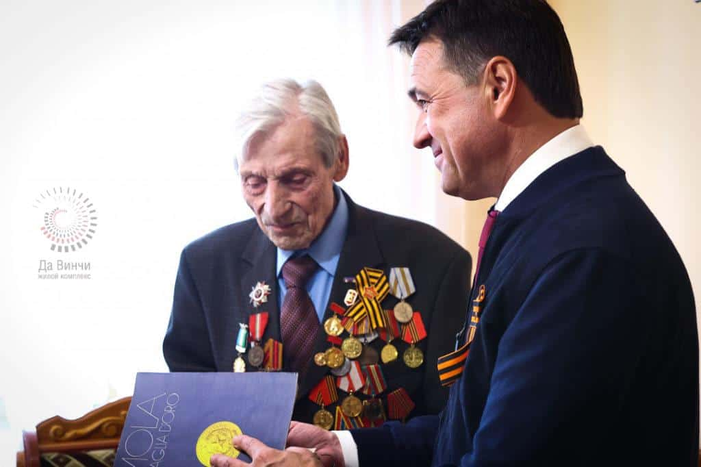 Ветерана ВОВ из Одинцово поздравил губернатор Подмосковья