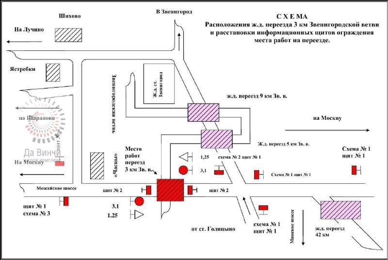Ремонт ЖД переезда Голицыно <-> Звенигород 3-4 июня