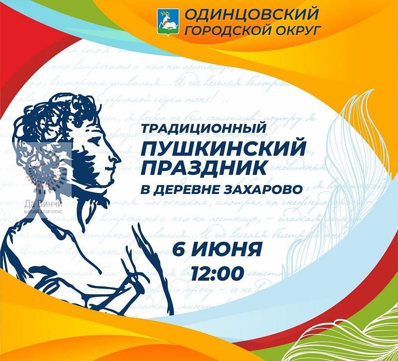 Пушкинский праздник в Захарово 2021
