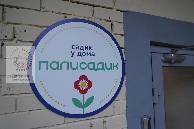 Мини детсады открылись в Одинцовском округе