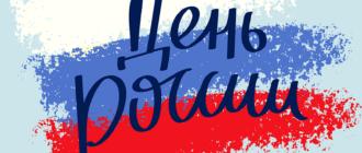 Празднование Дня России в Одинцовском округе