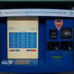 На МЦД установили 202 новых автомата бесконтактной покупки билета