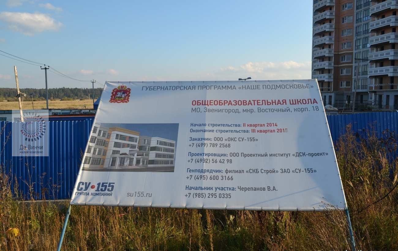 Строительство школы в мкр. Восточный г. Звенигород