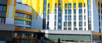 Поликлиника №1 в Одинцово ( Областная больница )