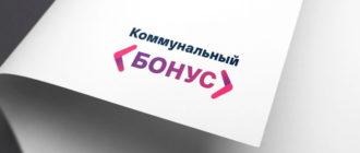 Программа Коммунальный бонус в Подмосковье